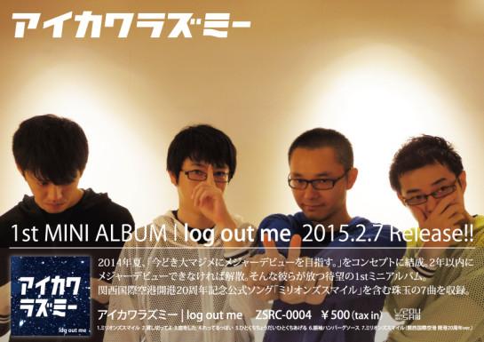 log-out-meフライヤー2