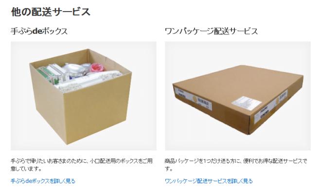 IKEA_配送料2
