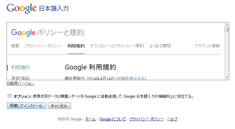 google日本語入力2