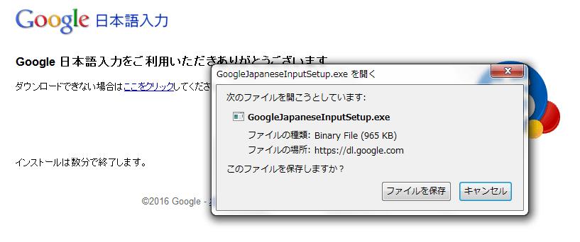google日本語入力3