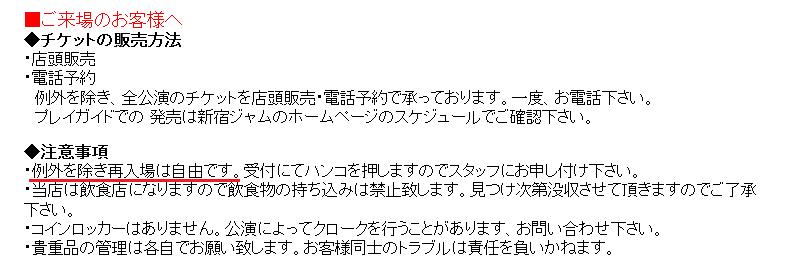新宿JAM_再入場