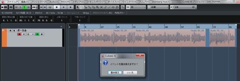 Cubase_オーディオファイルを統合4