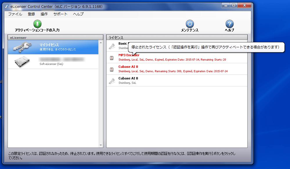 Cubase_MP3 Encoder