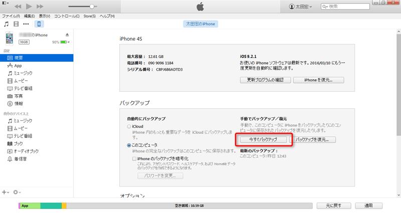 iPhone_バックアップ2