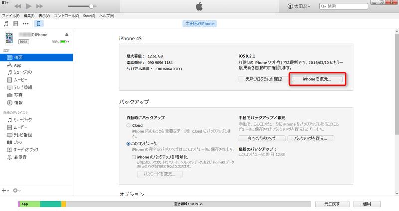 iPhone_初期化7