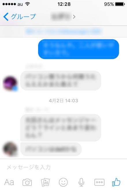 facebook_mssenger4